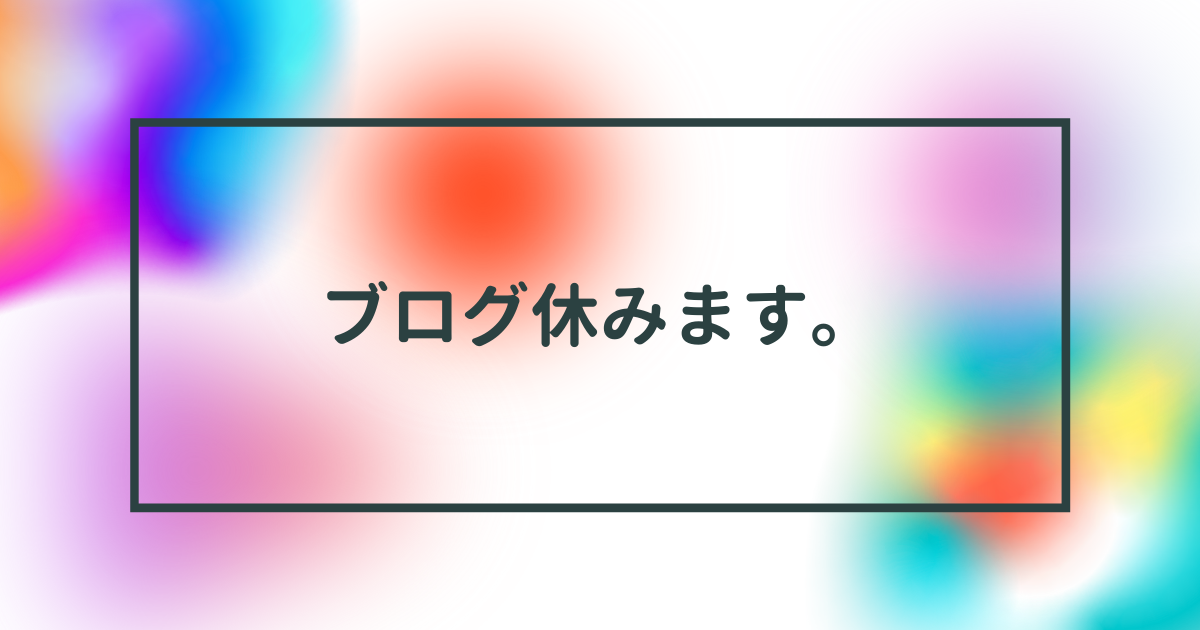 f:id:yuki_2021:20210813220155p:plain