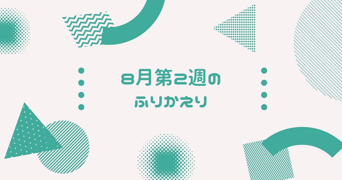 f:id:yuki_2021:20210814222759p:plain