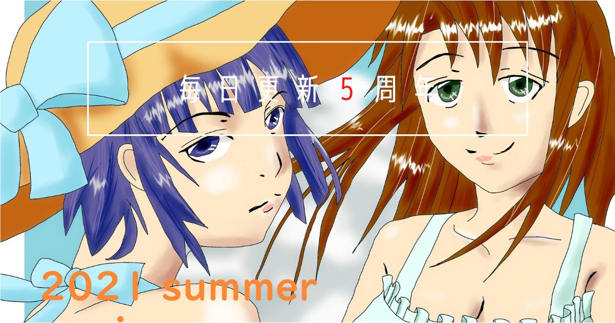 f:id:yuki_2021:20210815192817p:plain