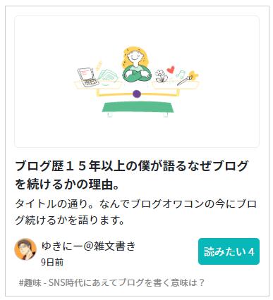 f:id:yuki_2021:20210929221557p:plain