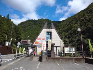道の駅「吉野路上北山」