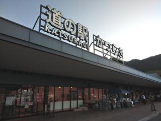 道の駅「かつらぎ」