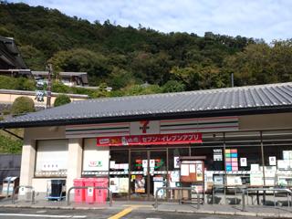 セブン-イレブン 京都八瀬駅前店