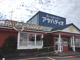 8番らーめん 小浜店