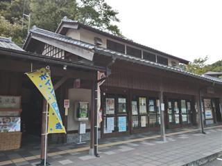 道の駅「名田庄」(休館日)