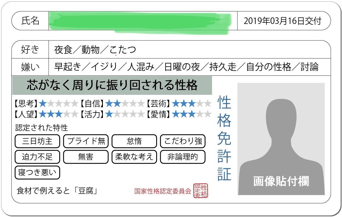 f:id:yuki_kuroha:20190318120330j:plain