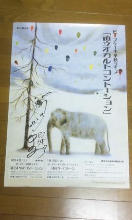 f:id:yuki_kwa:20120116213102j:image