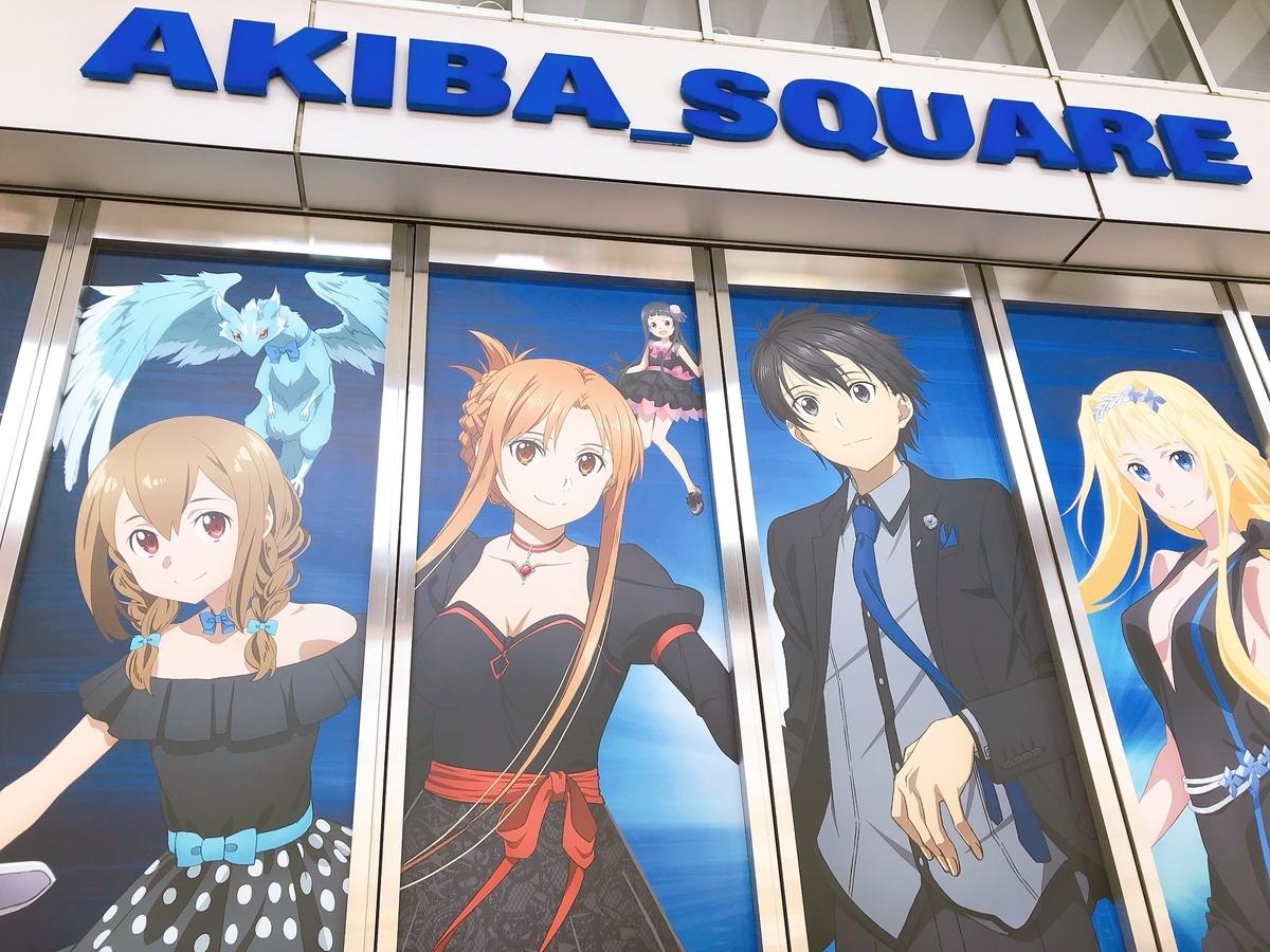 f:id:yuki_mashiro:20190816220148j:plain