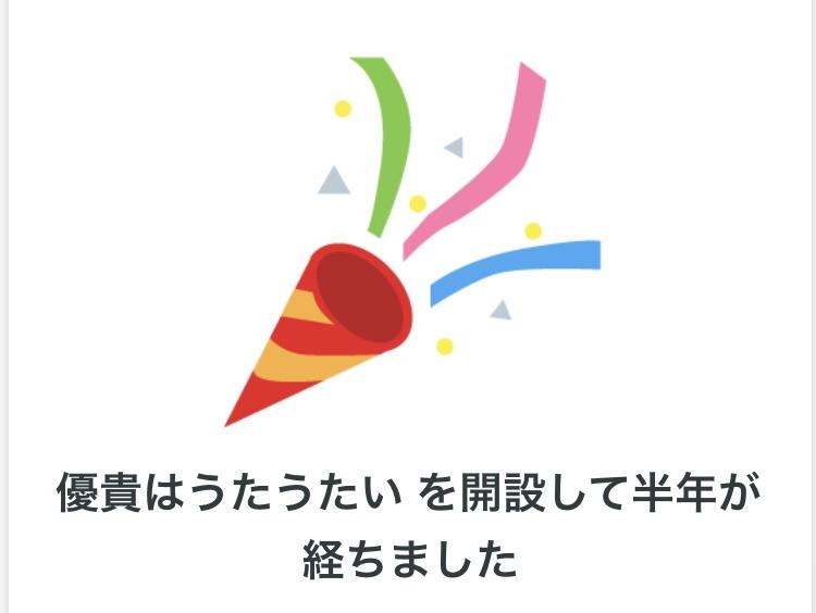 f:id:yuki_myownpace:20200625194329j:plain