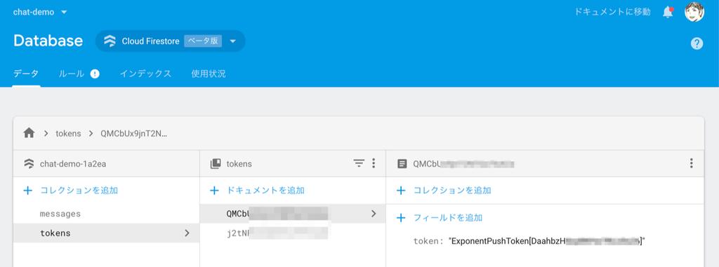 FirebaseのWebコンソールでデバイストークンを確認