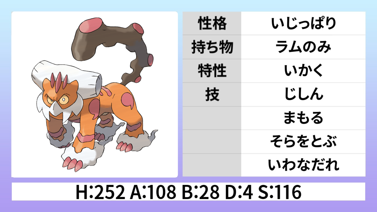 f:id:yuki_pkmon:20210413034419p:plain
