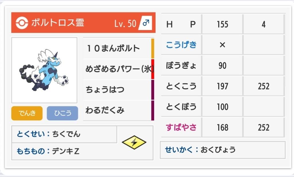 f:id:yuki_poke_0221:20180904163708j:plain