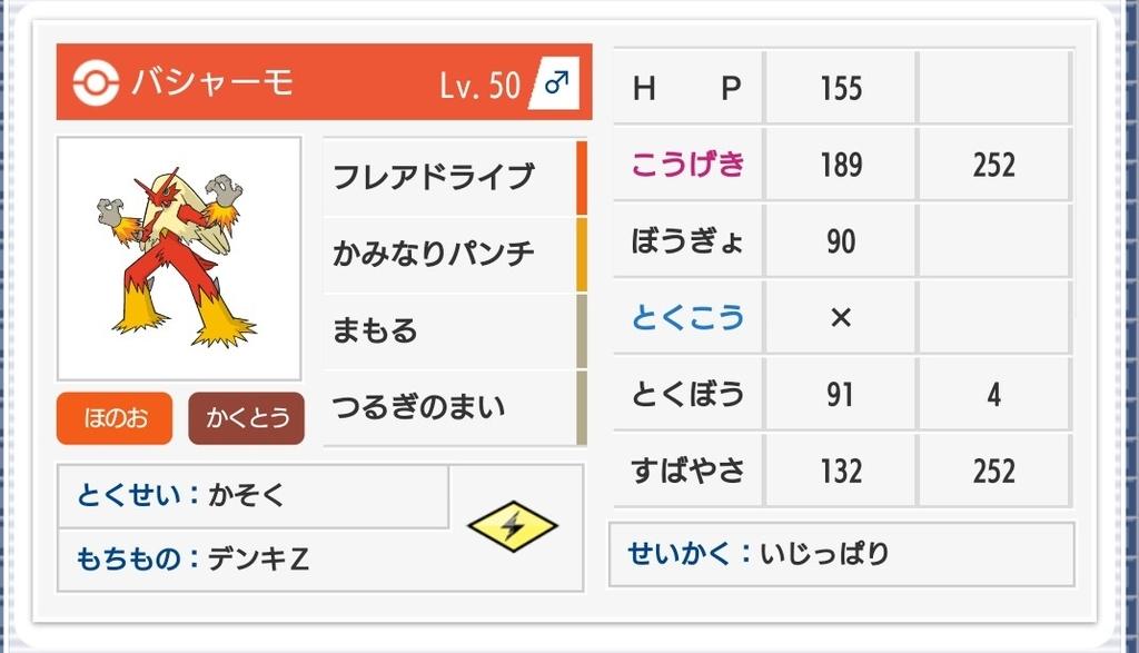 f:id:yuki_poke_0221:20181109180525j:plain