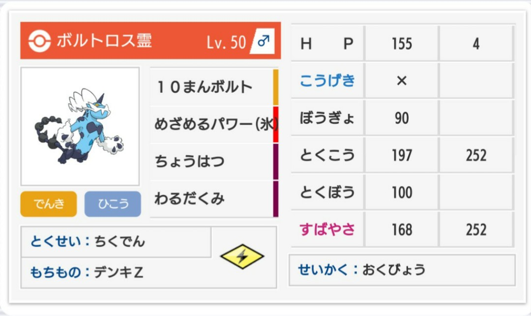 f:id:yuki_poke_0221:20190905123352j:plain