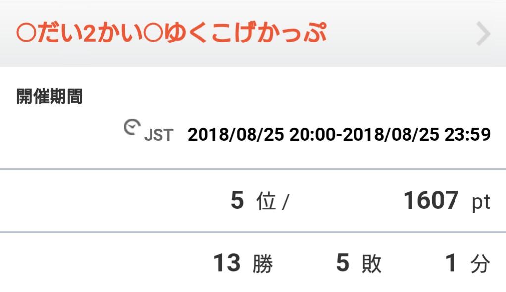 f:id:yuki_poke_0221:20191112170834j:plain