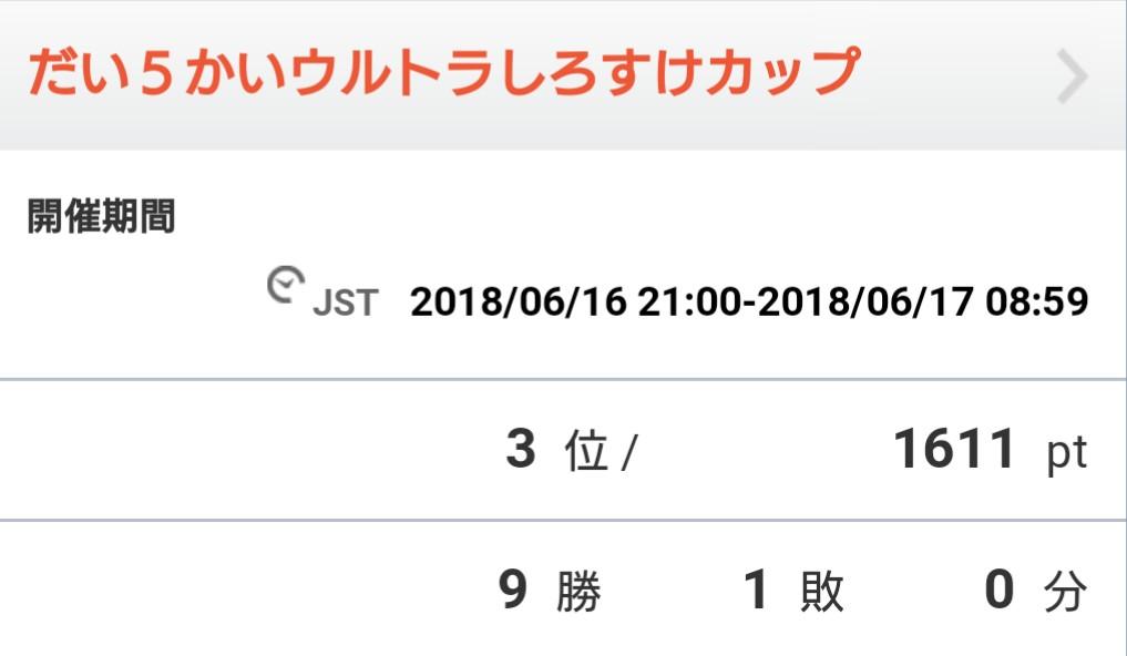 f:id:yuki_poke_0221:20191112171823j:plain