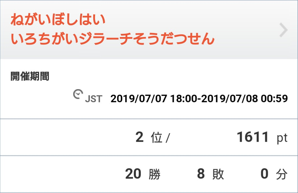 f:id:yuki_poke_0221:20191112171851j:plain