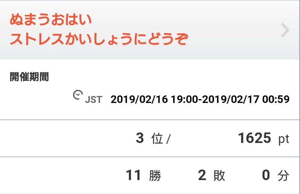 f:id:yuki_poke_0221:20191112172003j:plain