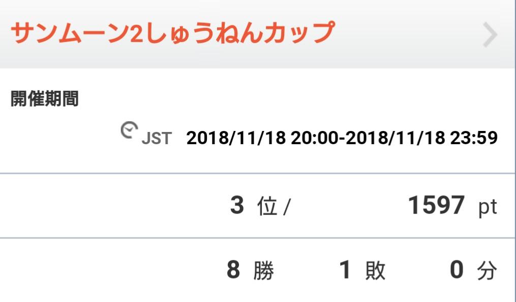f:id:yuki_poke_0221:20191112172039j:plain
