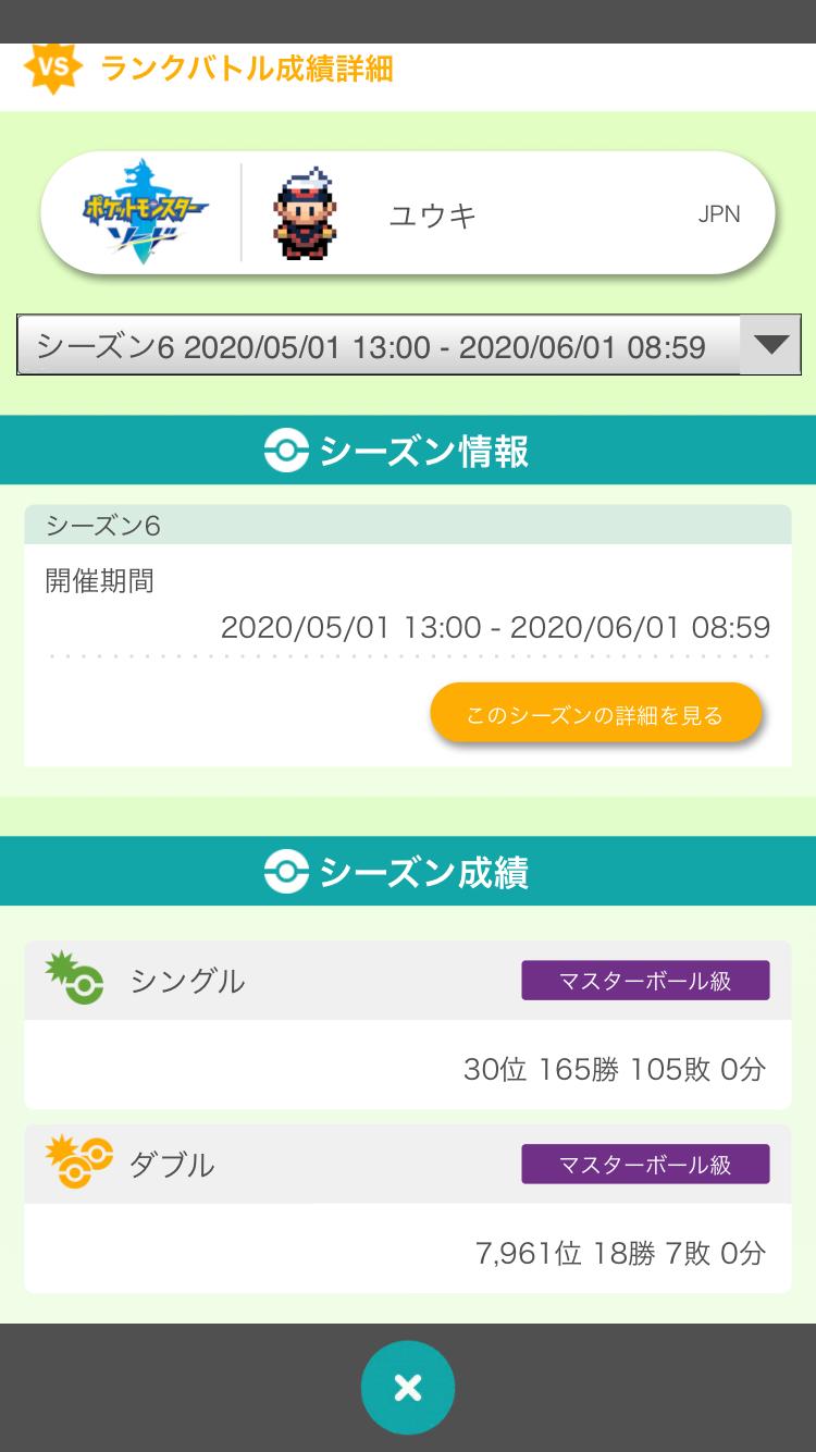 f:id:yuki_pokemon:20200602120229p:image