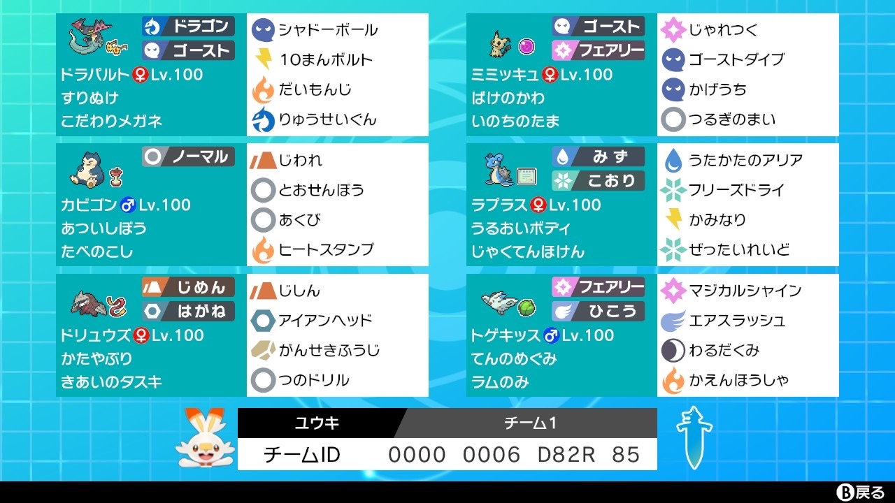 f:id:yuki_pokemon:20200602121632j:image