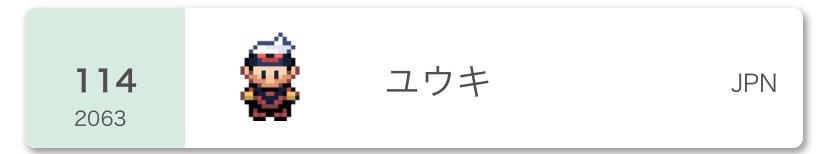 f:id:yuki_pokemon:20200901212846j:image