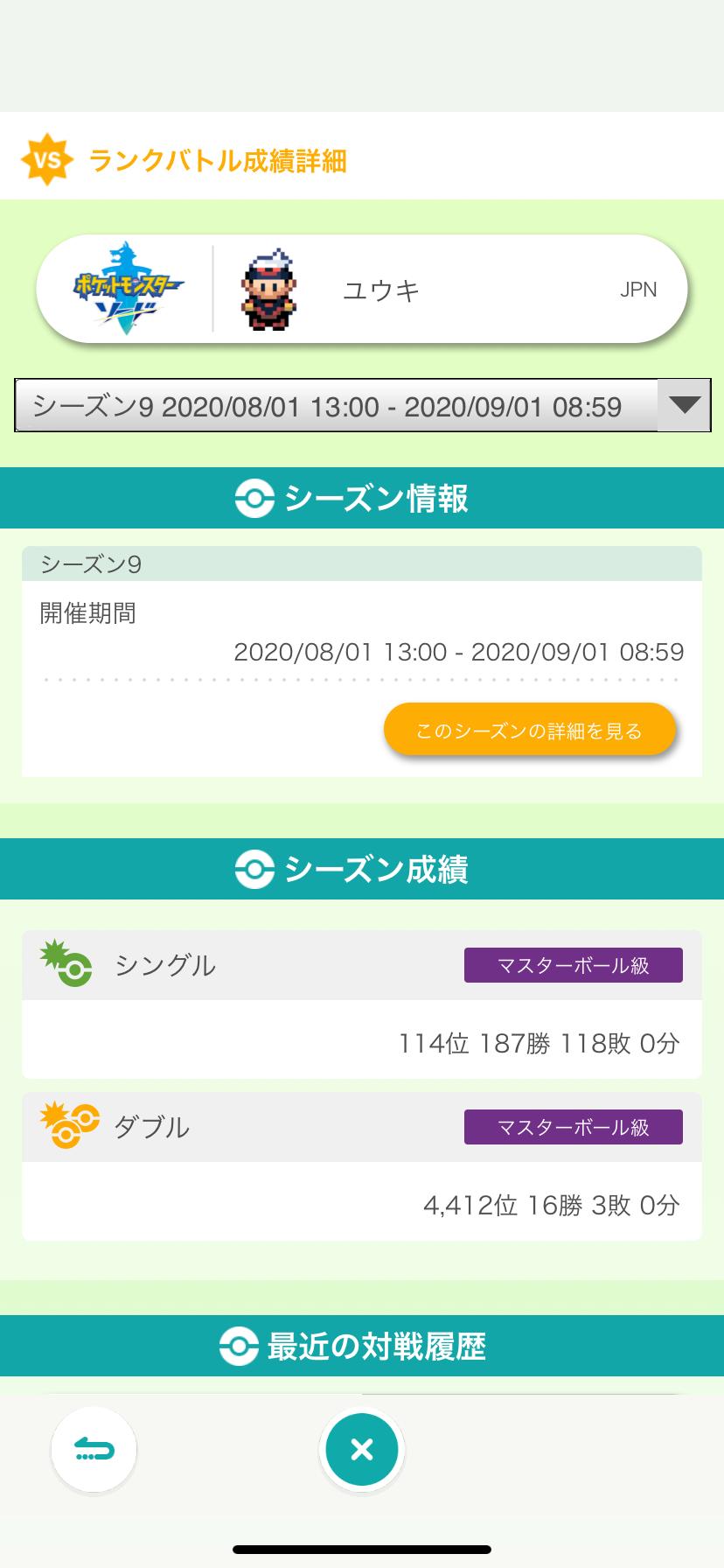 f:id:yuki_pokemon:20200901212852p:image