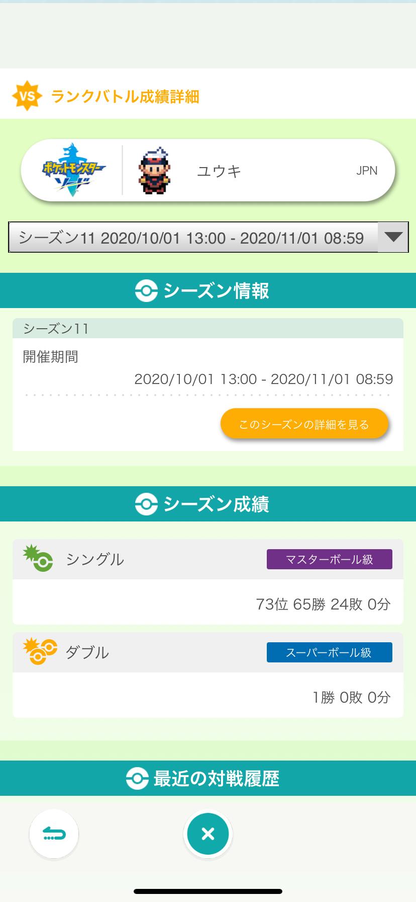 f:id:yuki_pokemon:20201101182546p:image