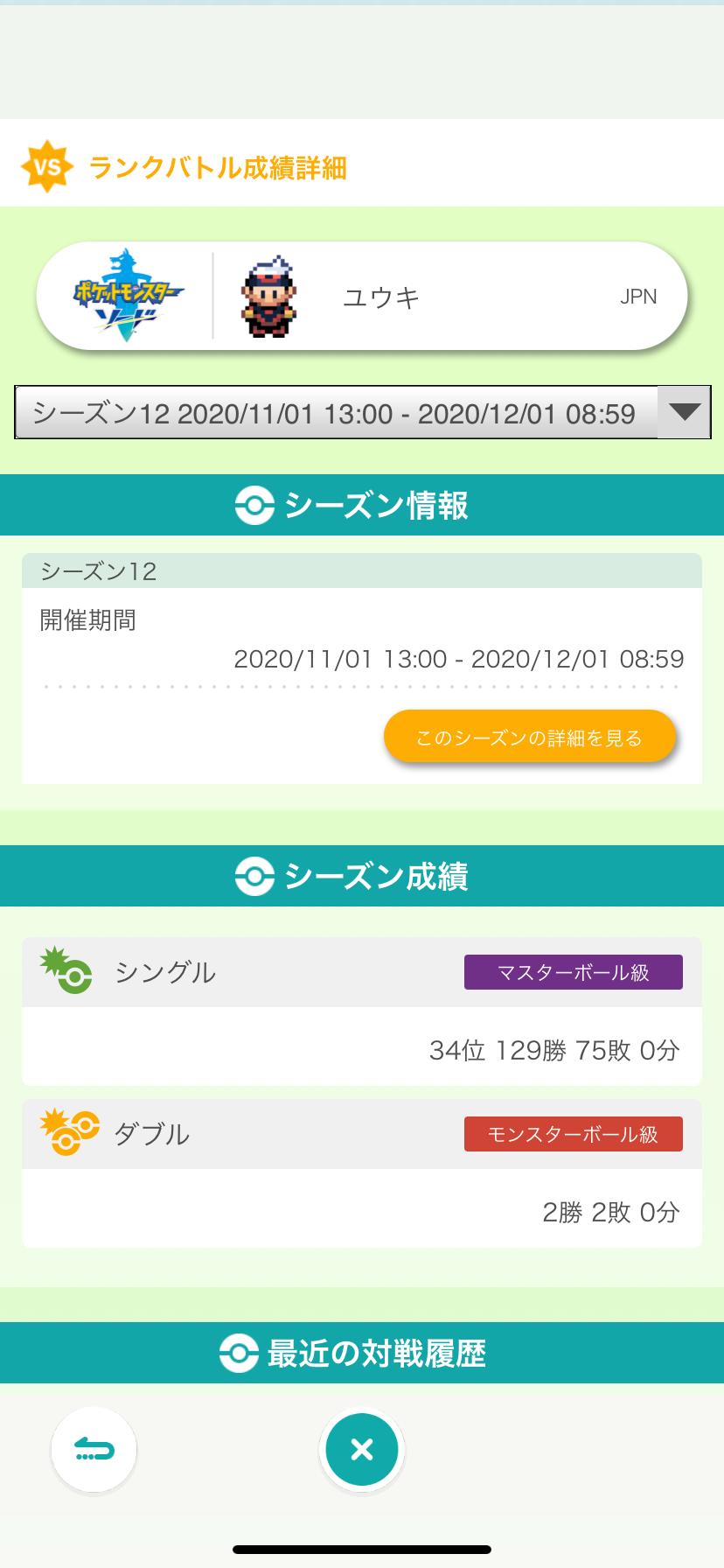 f:id:yuki_pokemon:20201202125106p:image