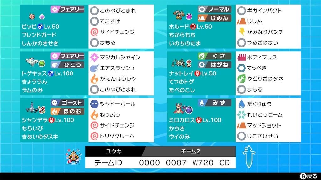 f:id:yuki_rotom:20200601224418j:image