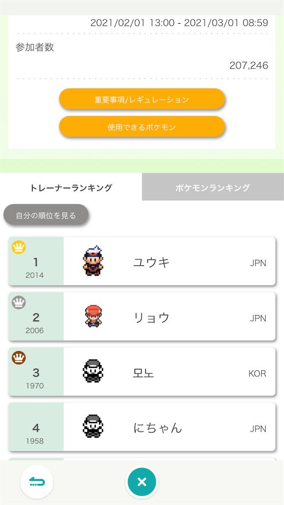 f:id:yuki_rotom:20210211173208p:plain