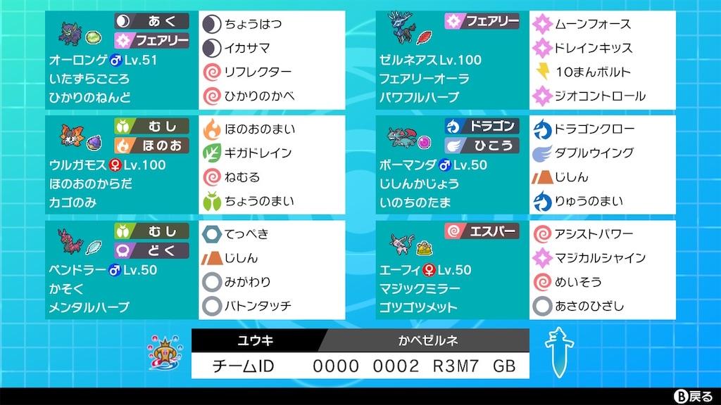 f:id:yuki_rotom:20210901184427j:plain