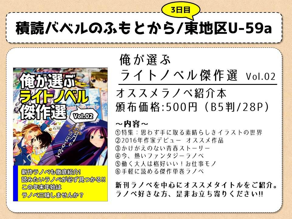f:id:yuki_tomo624:20161224220233j:plain