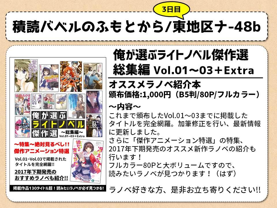 f:id:yuki_tomo624:20171228220210j:plain