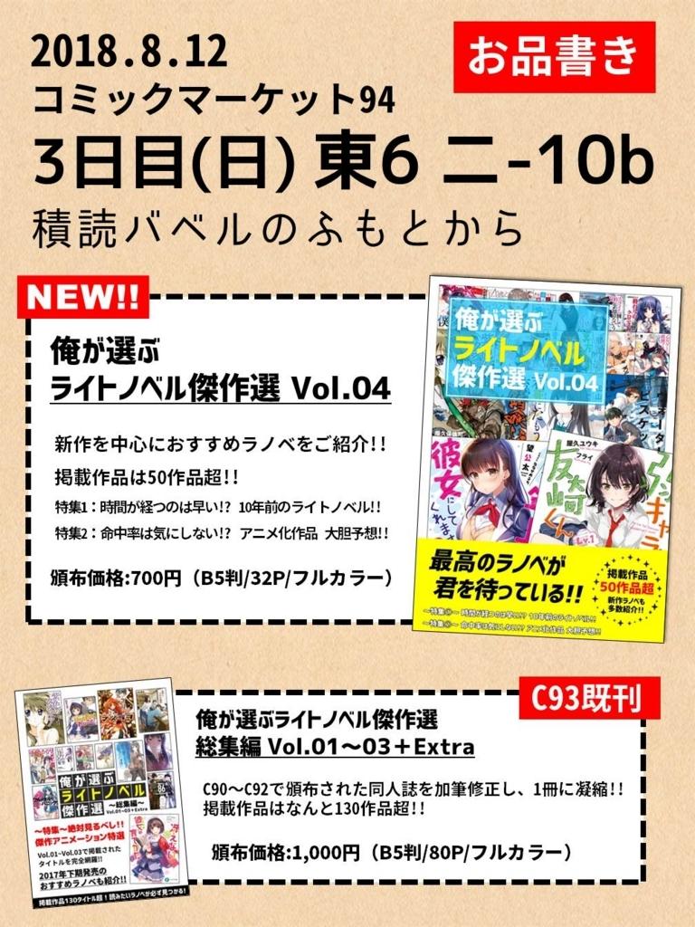 f:id:yuki_tomo624:20180804205121j:plain:w500
