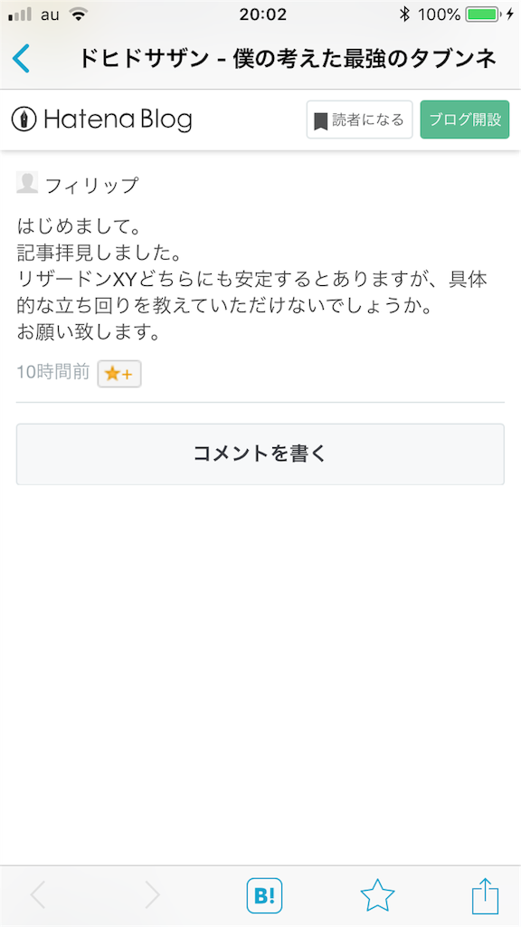 f:id:yuki_wakaba:20180618200643p:image