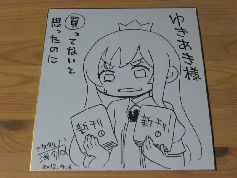 f:id:yukiaki042:20130419200950j:image:w360