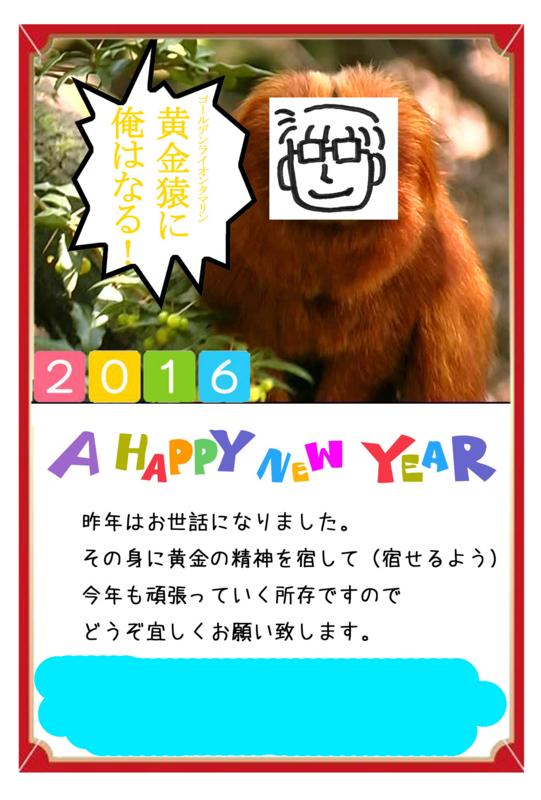f:id:yukiaki042:20151230131214j:image:w360