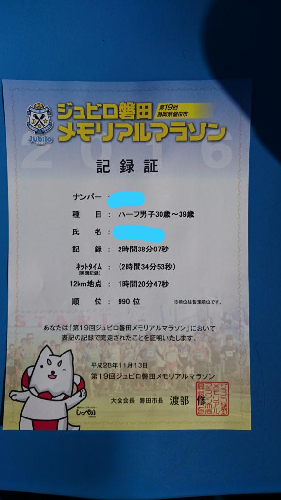 f:id:yukiaki042:20161113204158p:plain