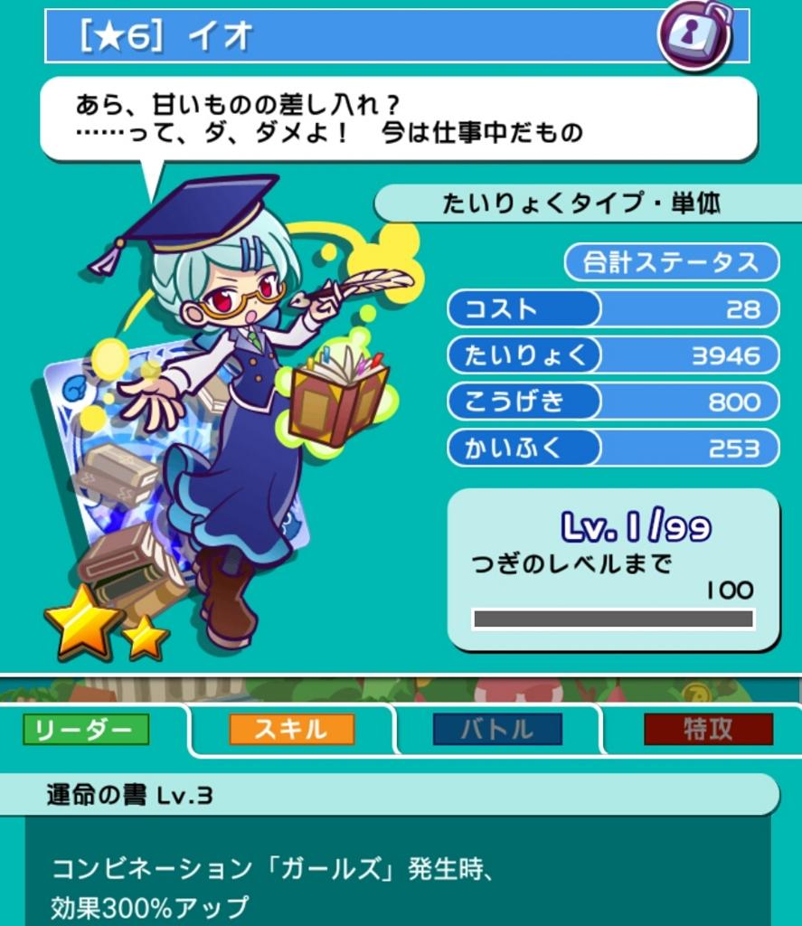 f:id:yukiaki042:20161114234945j:plain