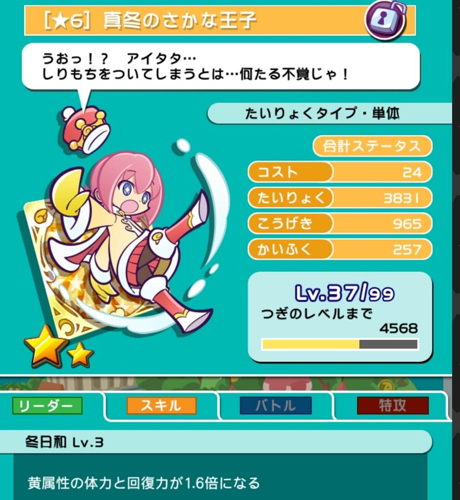 f:id:yukiaki042:20161128225150j:plain