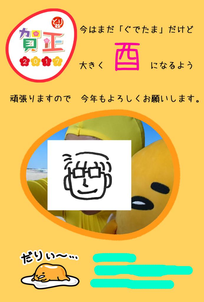 f:id:yukiaki042:20170103233930j:plain