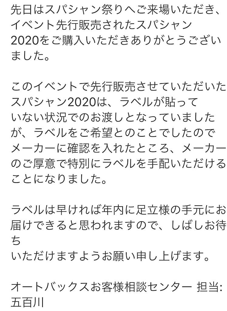 f:id:yukiashi002:20191226132901j:image