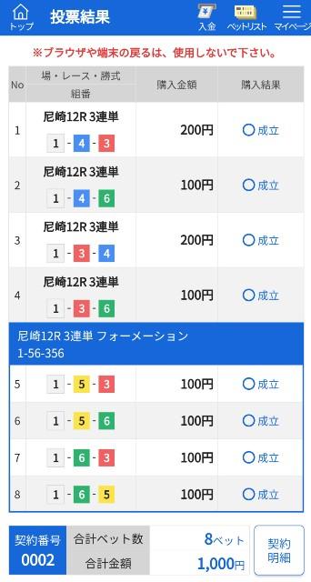 f:id:yukiatu00004:20201219000506j:image