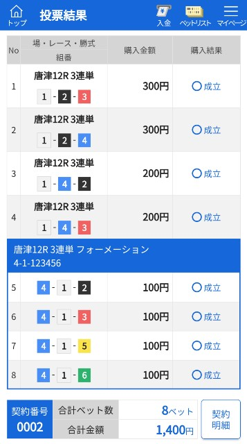 f:id:yukiatu00004:20201219183507j:image