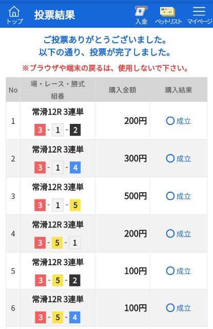 f:id:yukiatu00004:20201221174954j:image