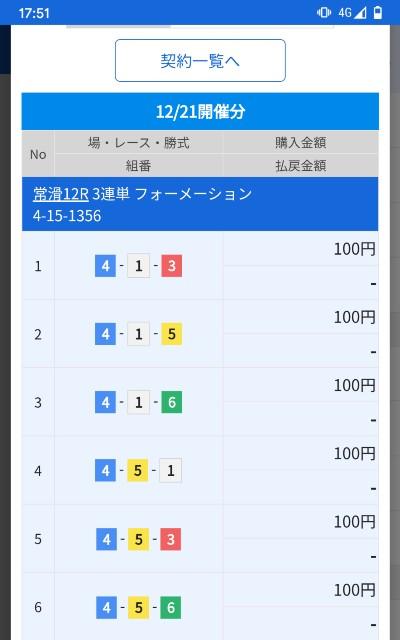 f:id:yukiatu00004:20201221175218j:image