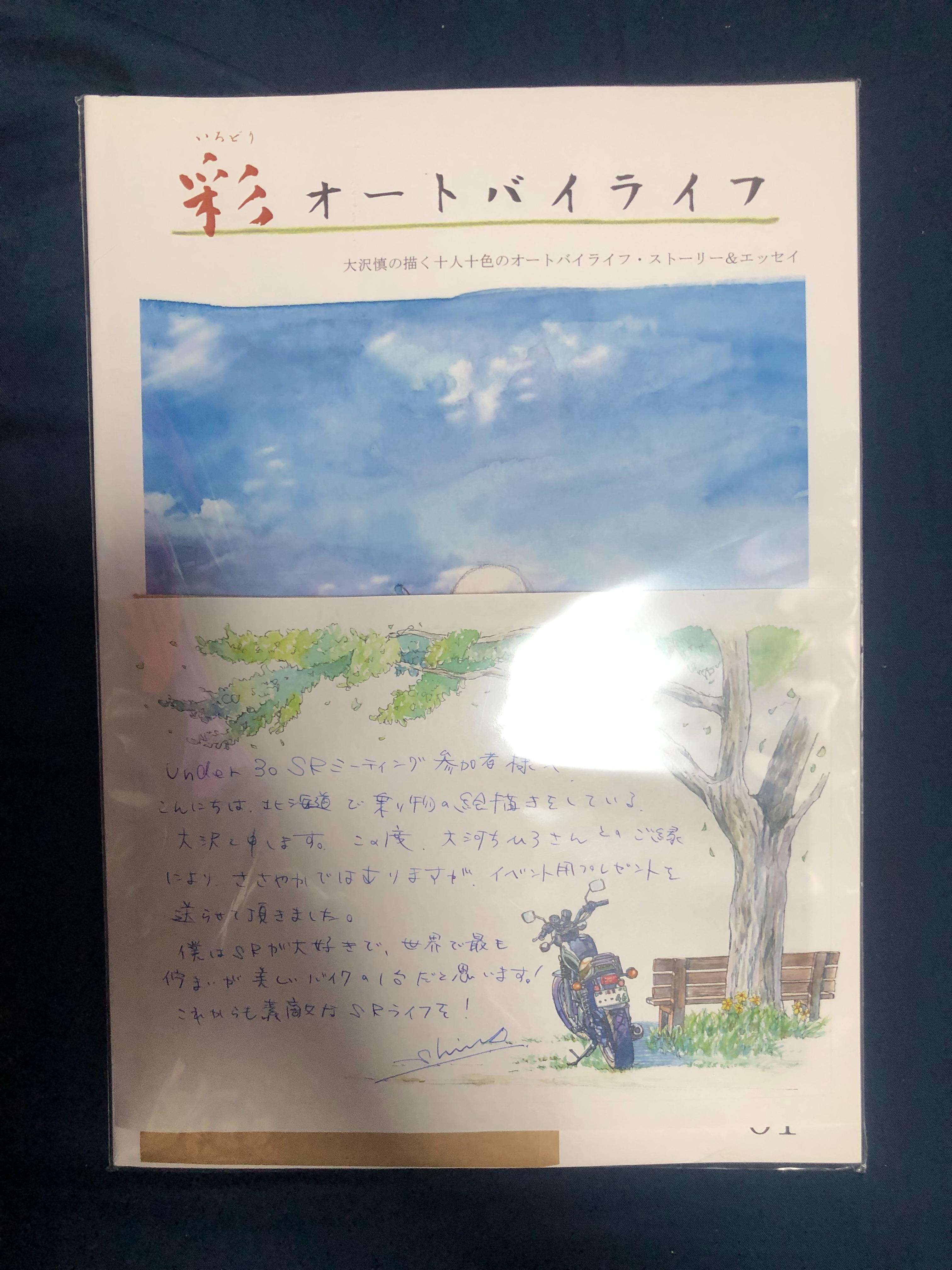 f:id:yukiaveiro:20190609215342j:image