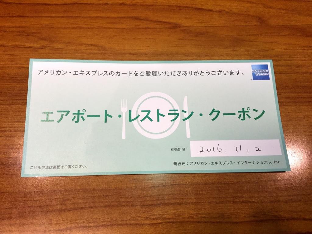 f:id:yukibali:20161108210627j:plain