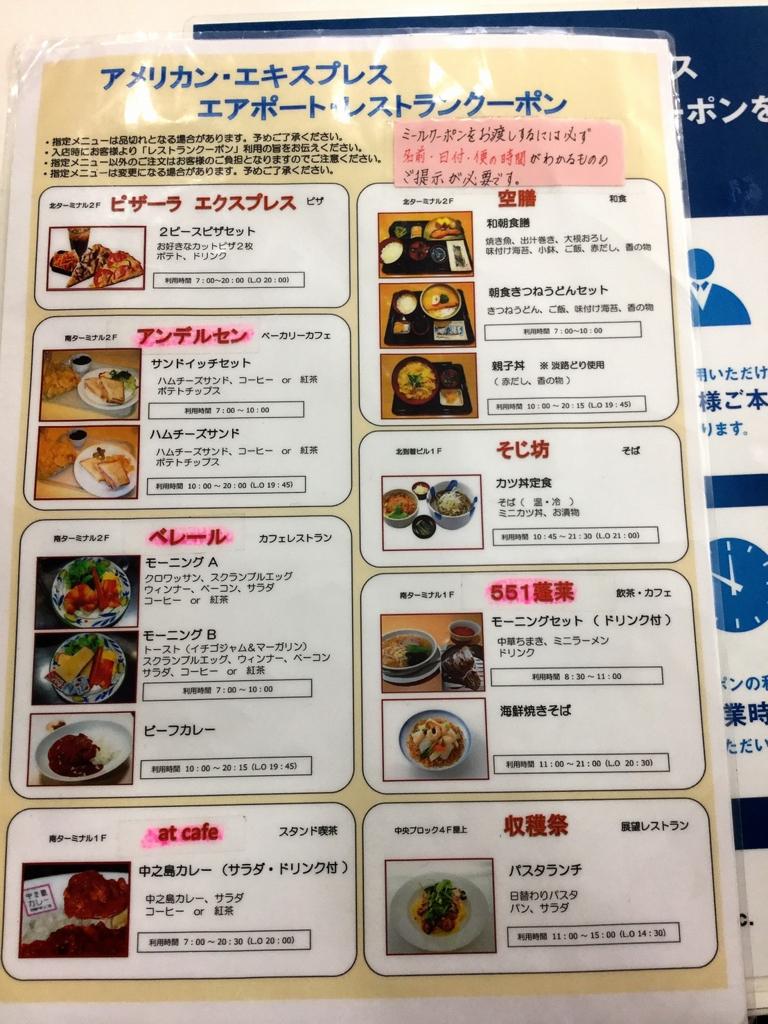 f:id:yukibali:20161108210723j:plain